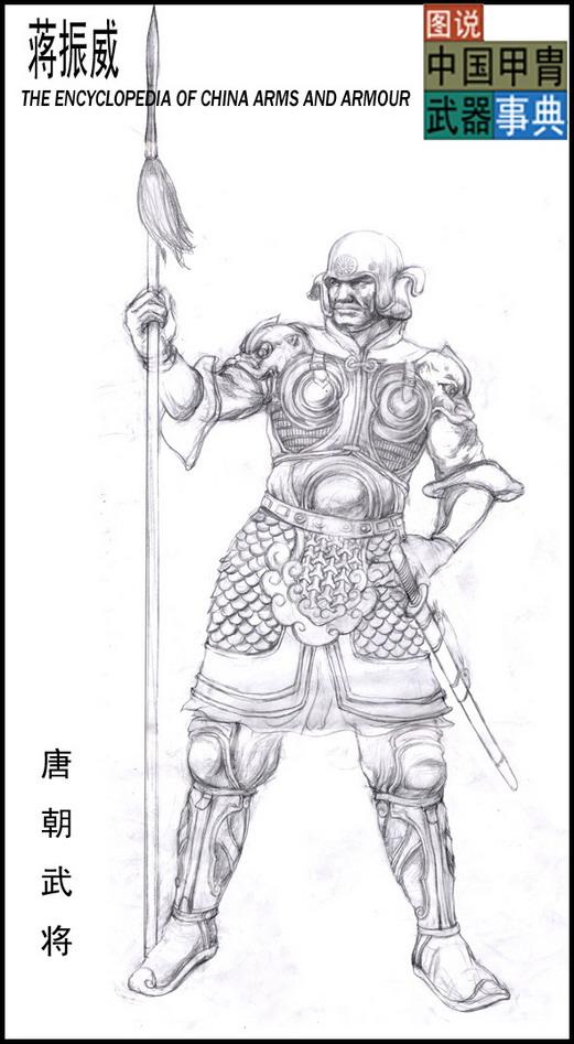 标题:[推荐]蒋振威:中国古代甲士手绘图