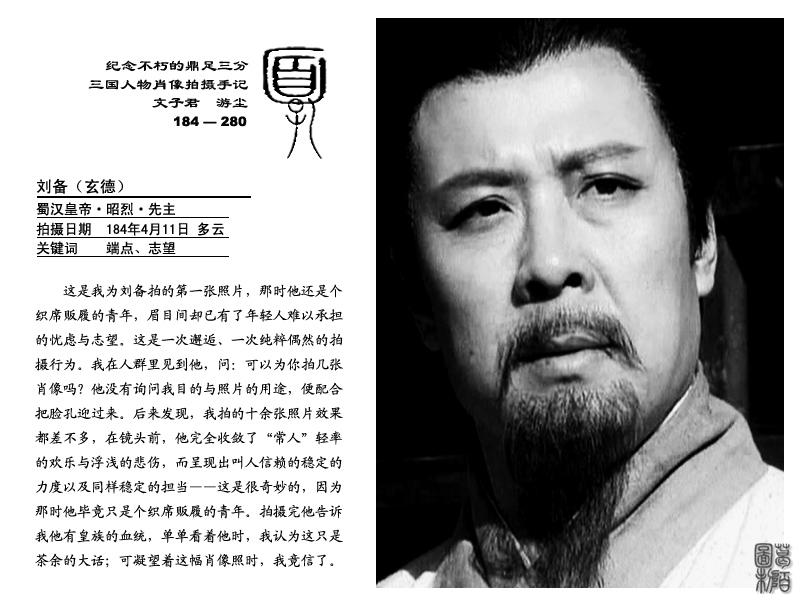 标题:老版三国演义人物肖像照