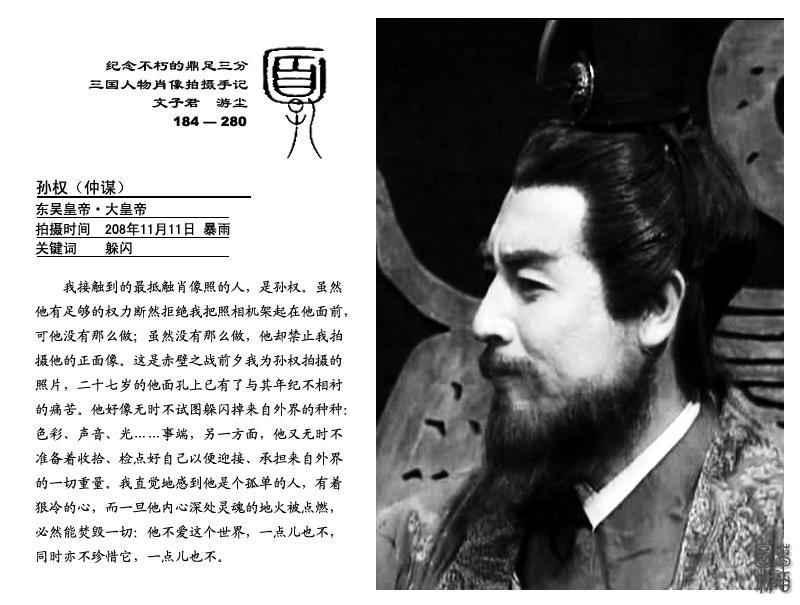 老版三国演义人物肖像照汉未央汉服、汉服制